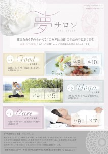 1029yume_salon_4c